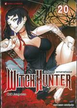 Witch Hunter วิช ฮันเตอร์ ขบวนการล่าแม่มด เล่ม 20