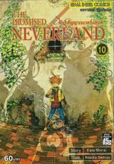 พันธสัญญาเนเวอร์แลนด์ The Promised Neverland เล่ม 10 นัดล้างตา