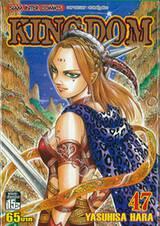 Kingdom เล่ม 47