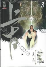 ตำนานรักสองสวรรค์ เล่ม 03 (นิยาย)