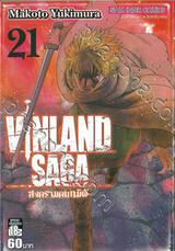 Vinland Saga สงครามคนทมิฬ เล่ม 21