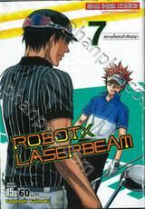 ROBOT x LASERBEAM เล่ม 07 - สถานที่แห่งคำสัญญา