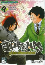 ฮิโนะมารุ ซูโม่กะเปี๊ยกฟัดโลก เล่ม 09 - อุชิโอะ ฮิโนะมารุ กับโอะเซกิ ชินยะ