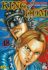 Kingdom เล่ม 48