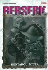 BERSERK เล่ม 40