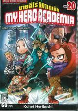 My Hero Academia มายฮีโร่ อคาเดเมีย เล่ม 20 เปิดฉากงานวัฒนธรรม!!