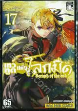 เทวทูตแห่งโลกมืด Seraph of the end เล่ม 17