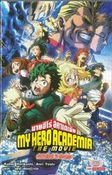 My Hero Academia มายฮีโร่ อคาเดเมีย THE MOVIE กำเนิดใหม่ 2 วีรบุรุษ(นิยาย)