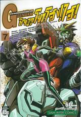ตำนานสุดยอดนักสู้จักรกล G GUNDAM Stage 2 ชินจูกุ โทโฮฟุไฮ เล่ม 07