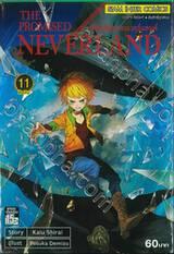 พันธสัญญาเนเวอร์แลนด์ The Promised Neverland เล่ม 11 ตัดสิน