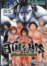 ฮิโนะมารุ ซูโม่กะเปี๊ยกฟัดโลก เล่ม 11 - โอนิมารุ คุนิสึนะ กับโดจิคิริ ยาซุสุนะ