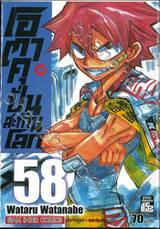 โอตาคุปั่นสะท้านโลก เล่ม 58