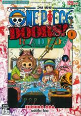 วัน พีซ - One Piece DOORS! เล่ม 01