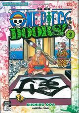 วัน พีซ - One Piece DOORS! เล่ม 02