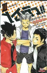 ไฮคิว!! คู่ตบฟ้าประทาน เล่ม 03 - ไปแข่งที่โตเกียว!! (ฉบับนิยาย)