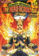 My Hero Academia มายฮีโร่ อคาเดเมีย เล่ม 21 ใยเขาจึงยังคงยืนหยัดสู้ต่อไป