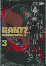 GANTZ Oku Hiroya Works เล่ม 03