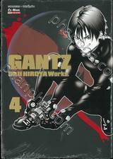 GANTZ Oku Hiroya Works เล่ม 04