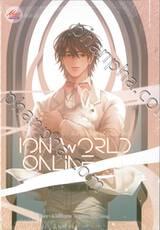 ION WORLD ONLINE ผีอารักษ์แห่งอิออนเวิลด์ เล่ม 01