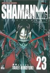 SHAMAN KING ราชันย์แห่งภูต เล่ม 23