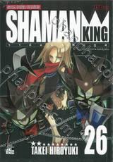 SHAMAN KING ราชันย์แห่งภูต เล่ม 26