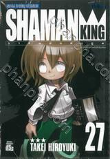 SHAMAN KING ราชันย์แห่งภูต เล่ม 27