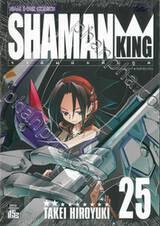 SHAMAN KING ราชันย์แห่งภูต เล่ม 25