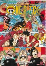 วัน พีซ - One Piece เล่ม 92