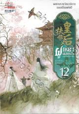 ฝูเหยาฮองเฮา หงสาเหนือราชัน เล่ม 12