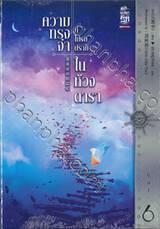 บุปผาแห่งรัก - ความทรงจำที่โปรยปรายในห้วงดารา เล่ม 06