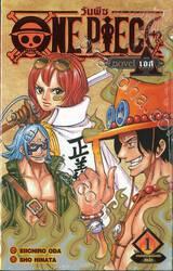 วัน พีซ - One Piece novel เอส เล่ม 01 - ภาคก่อตั้งกลุ่มโจรสลัดสเปด (นิยาย)