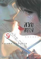 kasane สวยสยอง เล่ม 09