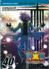 EXEcutional - เอ็กซีคิวชั่นแนล มหาสงครามออนไลน์ถล่มจักรวาล เล่ม 40