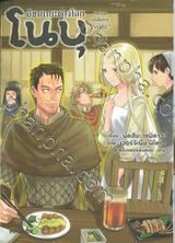 อิซากายะต่างโลกโนบุ เล่ม 05
