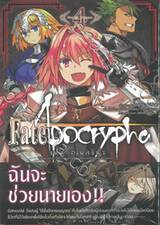Fate/Apocrypha เฟต/อโพคริฟา เล่ม 04