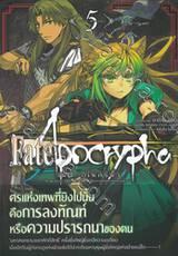 Fate/Apocrypha เฟต/อโพคริฟา เล่ม 05
