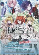 Fate/Grand Order เฟต/แกรนด์ออร์เดอร์ คอมิกอะลาคาร์ต เล่ม 02
