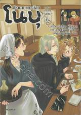 อิซากายะต่างโลกโนบุ เล่ม 06