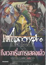 Fate/Apocrypha เฟต/อโพคริฟา เล่ม 06