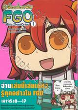 รู้เฟื่องเรื่องเฟต! FGO Fate / Grand Order