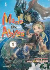 Made in Abyss ผ่าเหวนรก เล่ม 01