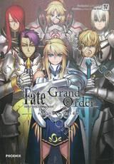 Fate/Grand Order เฟต/แกรนด์ออร์เดอร์ คอมิกอะลาคาร์ต เล่ม 04