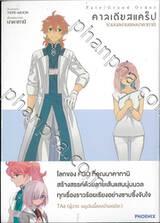 Fate/Grand Order เฟต/แกรนด์ออร์เดอร์ คาลเดียสแคร็ป รวมผลงานของนาคาทานิ