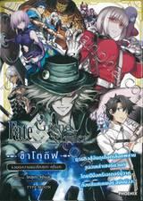 Fate/Grand Order เฟต/แกรนด์ออร์เดอร์ ชาโตดิฟ รวมผลงานของโคสุเกะ คุโรเสะ