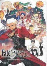 Fate/Grand Order เฟต/แกรนด์ออร์เดอร์ คอมิกอะลาคาร์ต เล่ม 05