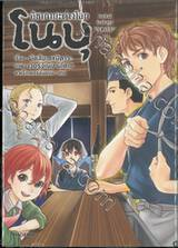 อิซากายะต่างโลกโนบุ เล่ม 08