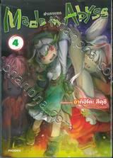 Made in Abyss ผ่าเหวนรก เล่ม 04