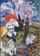 Fate/Grand Order เฟต/แกรนด์ออร์เดอร์ คอมิกอะลาคาร์ต เล่ม 06
