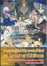 Fate/Grand Order Epic of Remnant ซิงกูราตี้ย่อย II โลกใต้พิภพแห่งตำนาน อาการ์ธา เล่ม 01