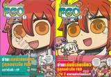 รู้เฟื่องเรื่องเฟต! FGO Fate / Grand Order เล่ม 01 - 02